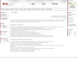 Rich.CMS Система управления сайтом