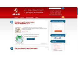 AlmirBlog.ru - корпоративный блог компании АЛМИР