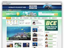 """Городской портал """"Дмитров24"""""""
