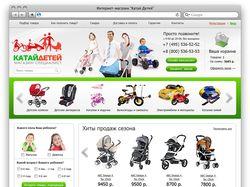 Интернет-магазин «Катай детей»