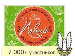 ВКонтакте:Свой повар