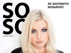 Журнал SOSO