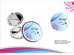"Дизайн карманного зеркала для ""Always"""