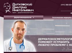 Доктор Дитковский