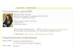 Админ сайта (с 06.12.2012 по 2015 год)