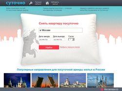 Оптимизация работы сервера: sutochno.ru