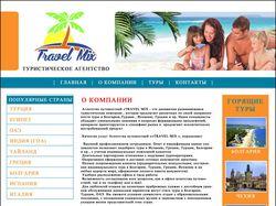 Туристическое аггентство