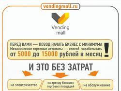 Vending Mall