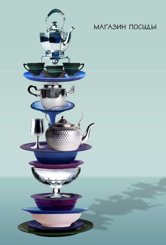 четвёрка картинки рекламы посуды отдохнуть бассейне, сходить