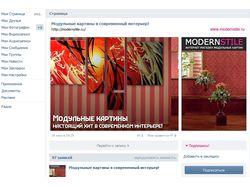 Офрмление персональной страницы для modernstile.ru