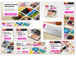 Серия из более чем 200 баннеров для printclick.ru