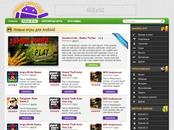 Дизайн сайта с играми и приложениями для Android