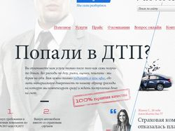 Разработка компании ДТПпро