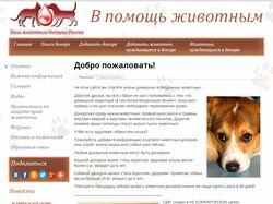 База животных-доноров России