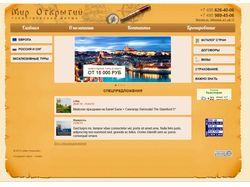 Туристическая фирма - мир открытий