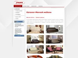 Мебельная фабрика «Ульяна»