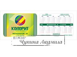 Разработка карманного календаря.