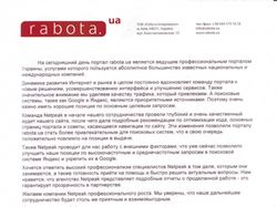 Ведущий портал по трудоустройству в Украине