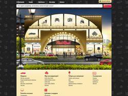 Большой онлайновый гипермаркет