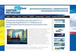Центральная районная организация Партии Регионов