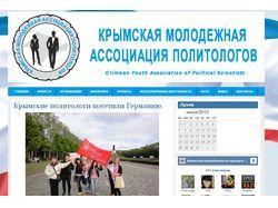 Крымская молодежная ассоциация политологов