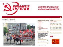 Симферопольский районный комитет Компартии Украины