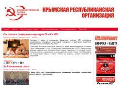 Крымский реском Коммунистической партии Украины