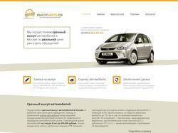 Выкуп-авто.рф (дизайн)