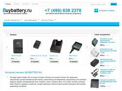 BuyBattery.ru - аккумуляторы для вашей техники