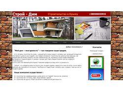 Сайт строительной фирмы stroidim.com