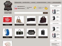 Электронный каталог сумок Sumchak