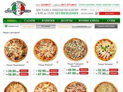 """Заказ пиццы """"санта-пицца"""""""