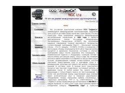 """Сайт- визитка компании ООО """"ЭнДжиСи"""""""
