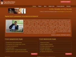 Юридический сайт (сайт визитка)