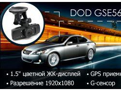 DOD GSE560