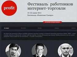 Фестиваль работников интернет-торговли
