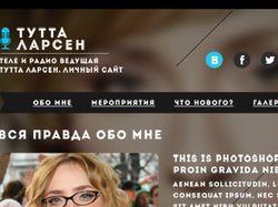 Личный сайт Тутты Ларсен