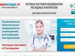 Оптовые поставки медицинских расходных материалов