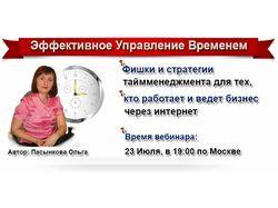 Личный сайт на приглашение на вебинар