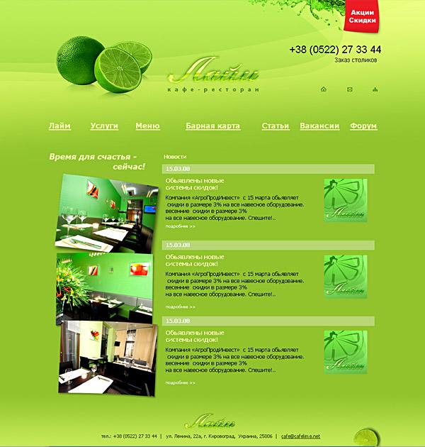 Лайм Сеть Магазинов Сайт