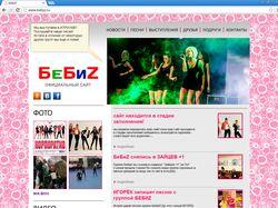 Сайт группы БебиZ