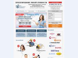 Lending Page - er-proect.ru