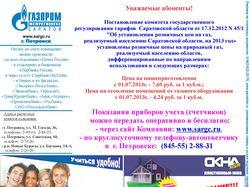 Вёрстка квитанций от Газпрома