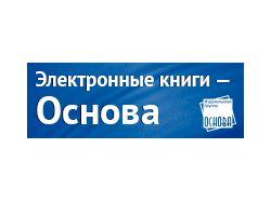 Gif-банер сайта http://osnovakniga.ru/
