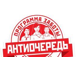 """Логотип программы заботы о клиентах """"Антиочередь"""""""