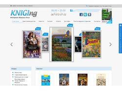 Книжный интернет-магазин - KNIGIng