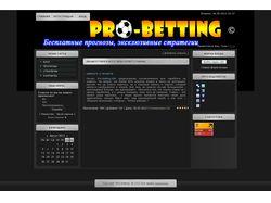 Pro-betting   Бесплатные прогнозы