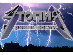 Лого рок-группы