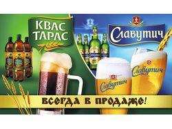 Баннер Реклама Пива-Кваса в кафе