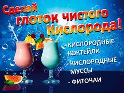 """Баннер """"Кислородные коктейли"""""""